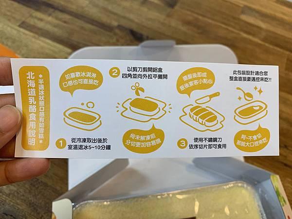 愛上日光北海道乳酪蛋糕-5.JPG