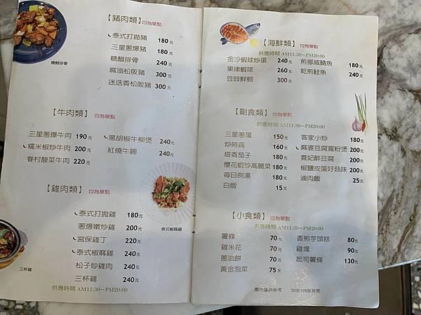 宜蘭好2廚房網美快炒店菜單 (3).JPG