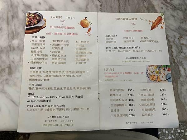 宜蘭好2廚房網美快炒店菜單 (6).JPG