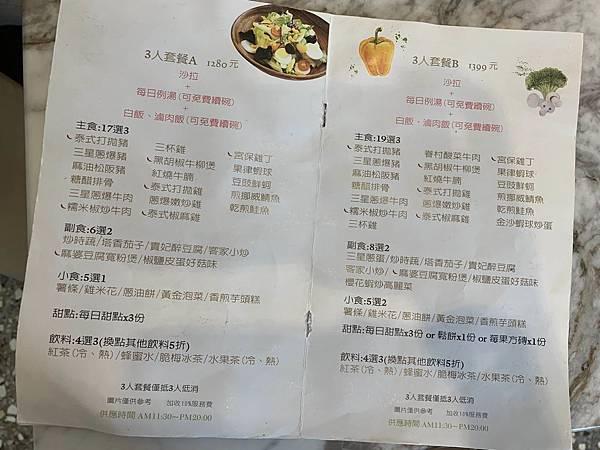 宜蘭好2廚房網美快炒店菜單 (5).JPG