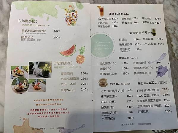 宜蘭好2廚房網美快炒店菜單 (7).JPG