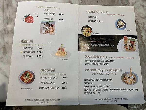 宜蘭好2廚房網美快炒店菜單 (8).JPG