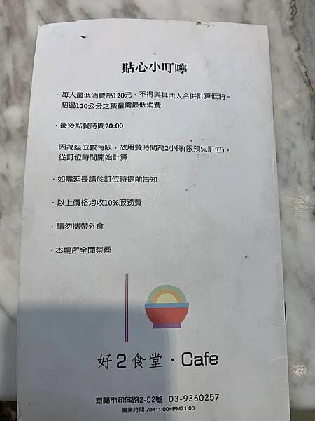 宜蘭好2廚房網美快炒店菜單 (9).JPG