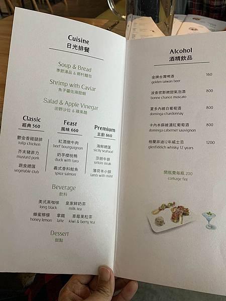 日光綠築早餐菜單 (3).JPG