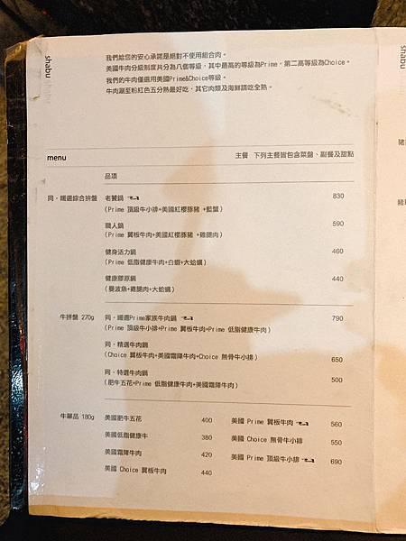 同暖鍋物菜單 (2).JPG