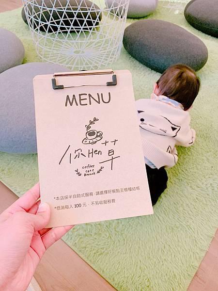 你hen草菜單 (1).JPG
