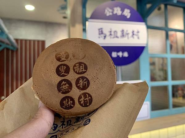 馬祖新村紅豆餅 -1.JPG