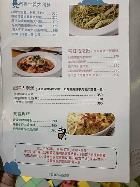 樂奇親子館菜單 (1).JPG