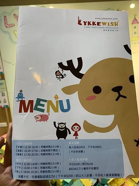 樂奇親子館菜單 (5).JPG
