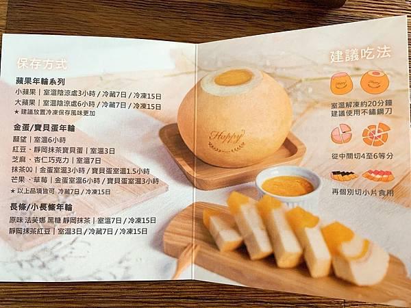 彌月蛋糕元樂年輪-12 (2).JPG