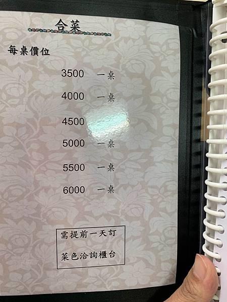 江南菜單 (2).JPG