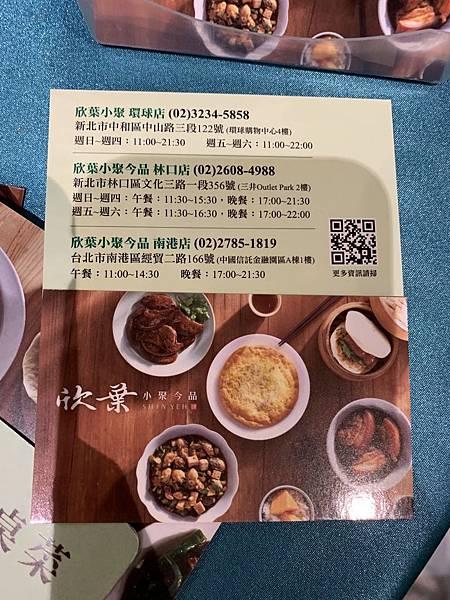 欣葉小聚台菜-2.JPG