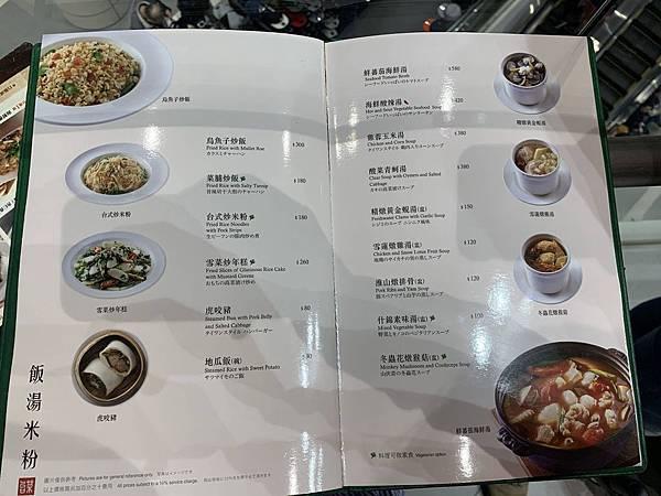 欣葉小聚台菜菜單 (4).JPG