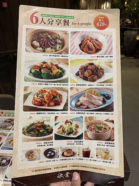 欣葉小聚台菜菜單 (8).JPG