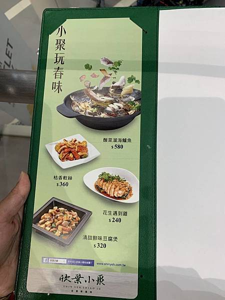 欣葉小聚台菜菜單 (9).JPG