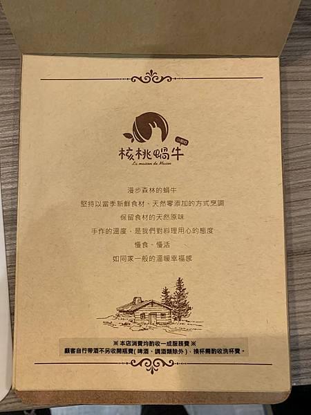 核桃蝸牛菜單 (4).JPG