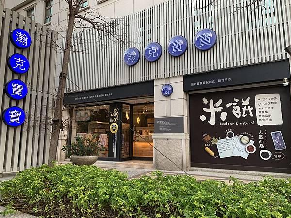 竹北瀚克寶寶副食品-1.JPG