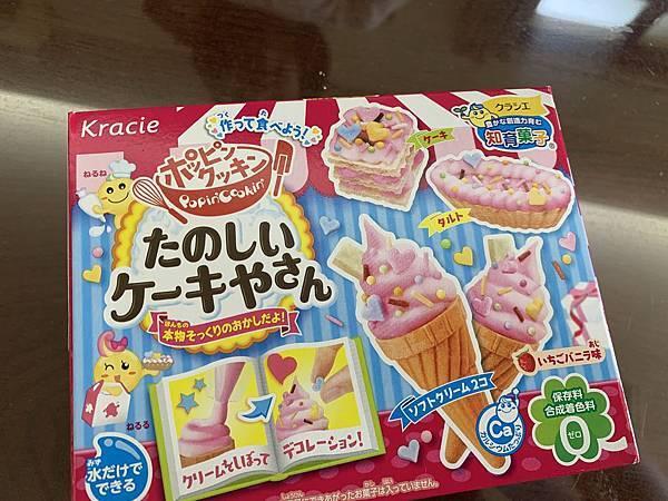 日本冰淇淋遊戲DIY-1.JPG