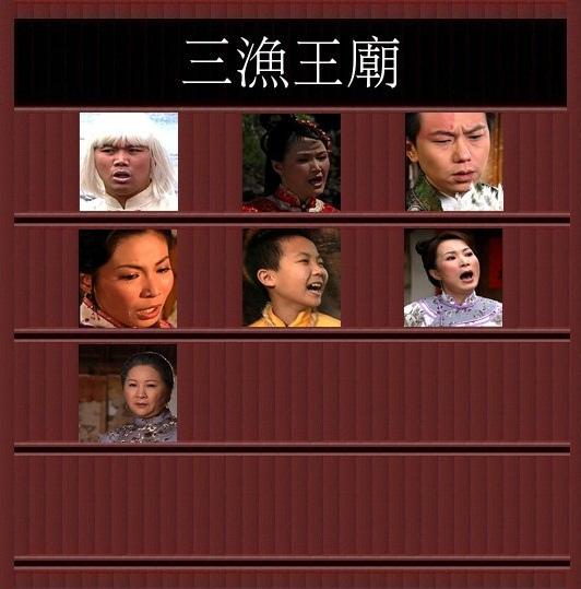 三漁王廟.jpg