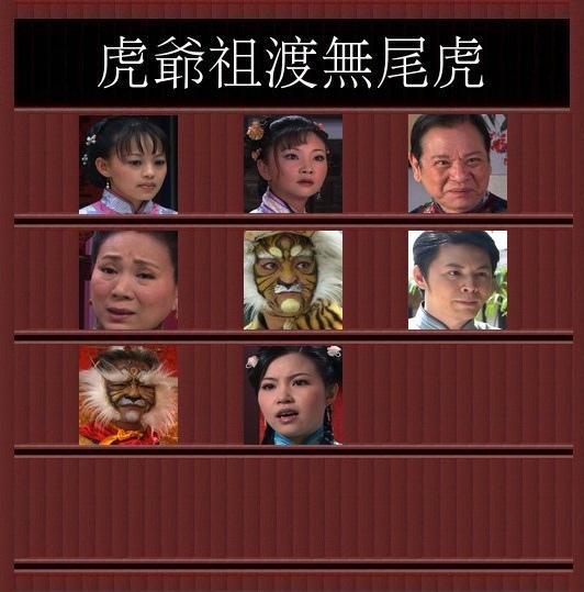 虎爺祖渡無尾虎.jpg