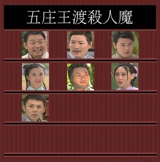 五庄王渡殺人魔.jpg