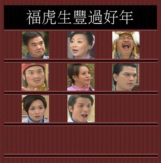 福虎生豐過好年.jpg