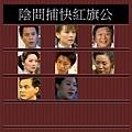 陰間捕快紅旗公.jpg