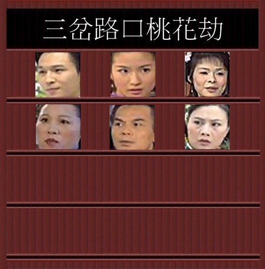 三岔路口桃花劫.jpg