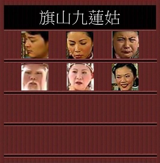 旗山九蓮姑.jpg