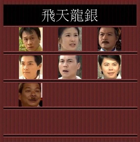 飛天龍銀.jpg