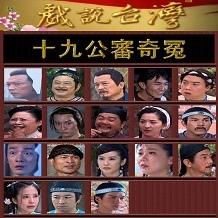 十九公審奇冤.jpg