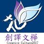 Screenshot_2018-07-12 (77) 創譯文樺影視娛樂 - 首頁