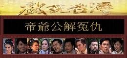 2帝爺公解冤仇.jpg