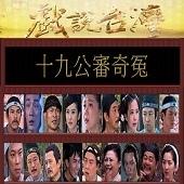1十九公審奇冤.jpg