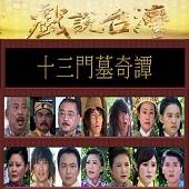 1十三門墓奇譚.jpg