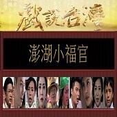 1澎湖小福官.jpg