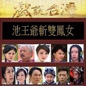 2池王爺斬雙鳳女.jpg