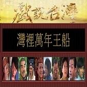 1灣裡萬年王船.jpg