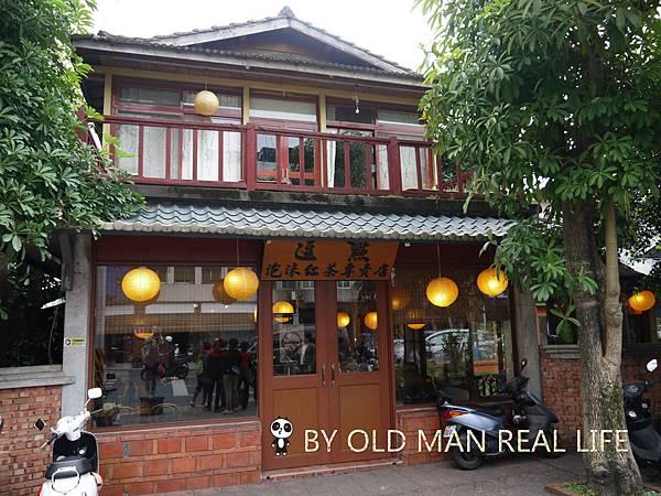 紅茶店1.2樓正面.jpg