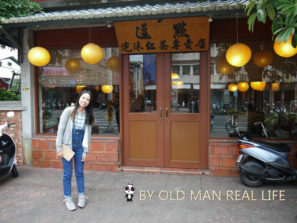 紅茶店門口&我.jpg