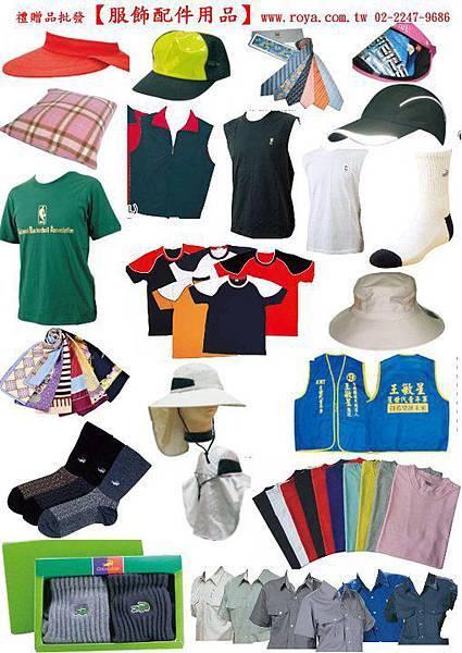 服飾配件用品