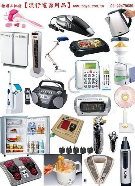 流行電器用品