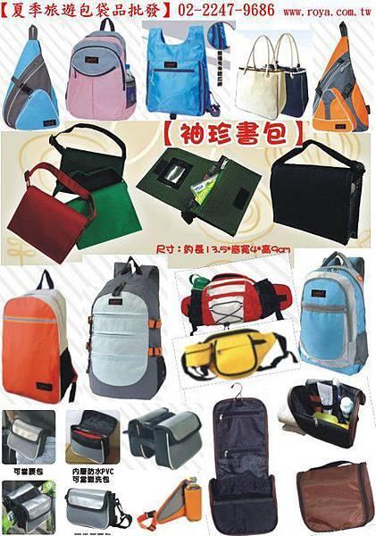 夏季旅遊包袋品批發