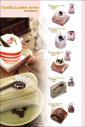 香草花園蛋糕系列.jpg