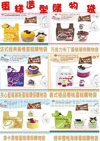 蛋糕造型購物袋.jpg