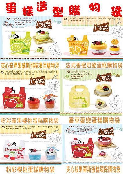 蛋糕造型購物袋-2.jpg