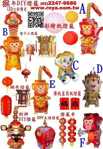猴年DIY燈籠