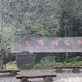 松蘿湖國家步道