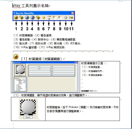 sketchup8_vray01.jpg