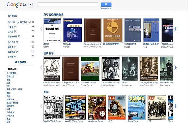 Google 圖書.jpeg